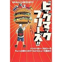 世界おもしろ比較文化紀行〈2〉ビッグマックプリーズ!! (世界おもしろ比較文化紀行 (2))