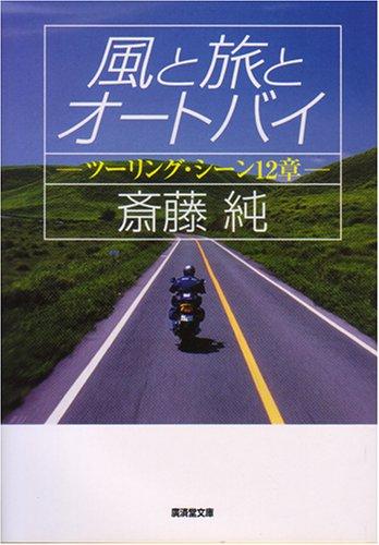 風と旅とオートバイ—ツーリング・シーン12章 (広済堂文庫)