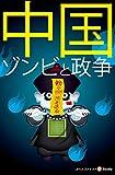 中国 ゾンビと政争 週刊エコノミストebooks