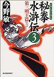 秘拳水滸伝〈3〉第三明王篇 (ハルキ文庫)