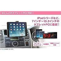 ビートソニック (Beat-Sonic) Q-BanKIT(吸盤キット)ホルダー スマホ タブレット ポータブルナビ用 ホールド高90~190mm/ホールド厚~18mm QBA54