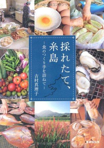 採れたて、糸島―食のつくり手を訪ねての詳細を見る
