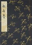 船弁慶 (観世流特製一番本(大成版))