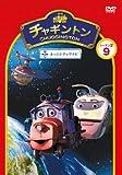 チャギントン シーズン2 「ホッジとチャグナビ」第9巻[DVD]