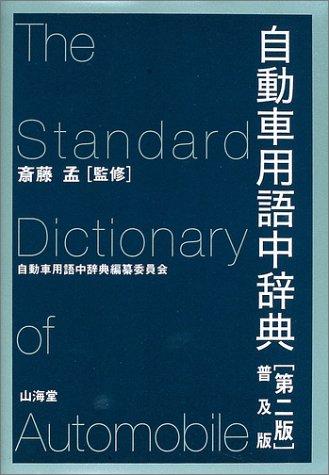 自動車用語中辞典 普及版