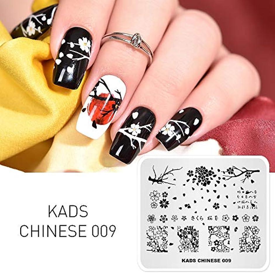 KADS スタンププレートネイル 桜 花模様 和風 ネイルイメージプレート ネイルステンシル ネイルアートツール (CN009)