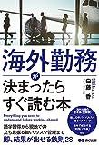 海外勤務が決まったらすぐ読む本