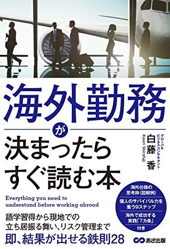 海外勤務が決まったらすぐ読む本の詳細を見る