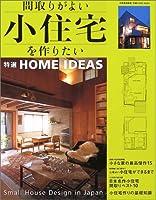 間取りがよい小住宅を作りたい―小さな家のアイディア集 (別冊家庭画報―特選HOME IDEAS)