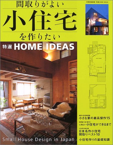 間取りがよい小住宅を作りたい―小さな家のアイディア集 (別冊家庭画報―特選HOME IDEAS)の詳細を見る