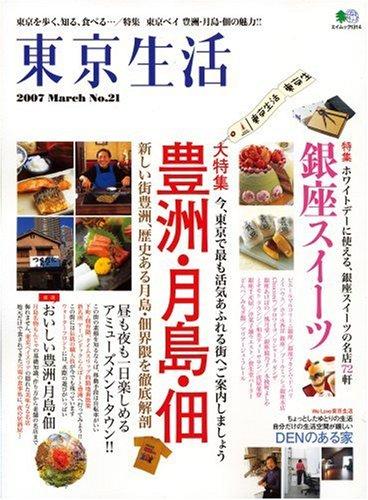 東京生活 no.21 (エイムック 1314)