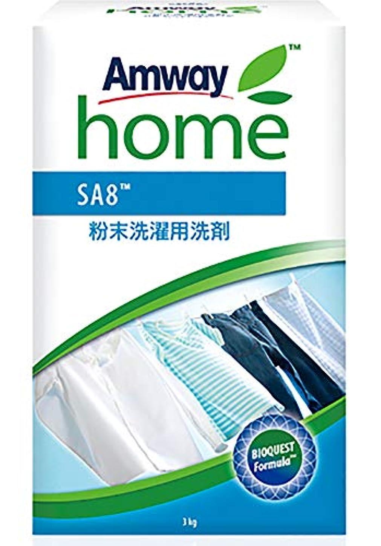 溢れんばかりの外側反射アムウェイ Amway SA8 粉末洗濯用洗剤 3kg 109849J