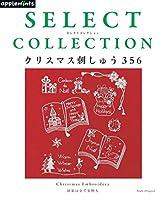 SELECT COLLECTION セレクトコレクション クリスマス刺しゅう356 (アサヒオリジナル)