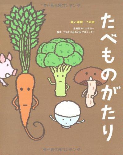 たべものがたり―食と環境 7の話 (ビジュアル・エコブック)の詳細を見る
