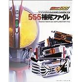 「仮面ライダー555」 =555補完ファイル= (ファンタスティックコレクション)
