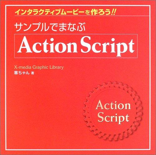 サンプルでまなぶActionScript―インタラクティブムービーを作ろう!! (X‐media graphic library)の詳細を見る