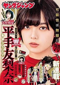 Weekly Young Jump 2018-41 (週刊ヤングジャンプ 2018年41号)