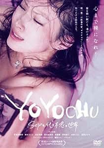 YOYOCHU SEXと代々木忠の世界 2枚組特別版 [DVD]