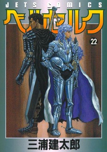 ベルセルク 22 (ジェッツコミックス)