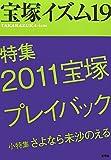 宝塚イズム〈19〉特集 2011宝塚プレイバック