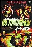 ノー・トゥモロー [DVD]