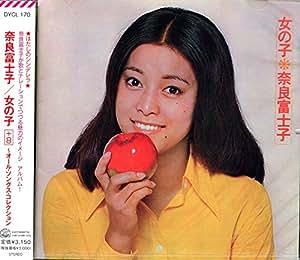 奈良富士子/女の子 +8 ~オール・ソングス・コレクション