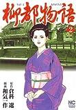 柳都物語 2 (ニチブンコミックス)