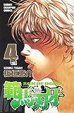 範馬刃牙 4 (少年チャンピオン・コミックス)