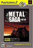 METAL SAGA ~砂塵の鎖~ PlayStation 2 the Best
