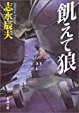 飢えて狼 (新潮文庫)
