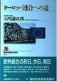 ヨーロッパ連合への道 (NHKブックス)