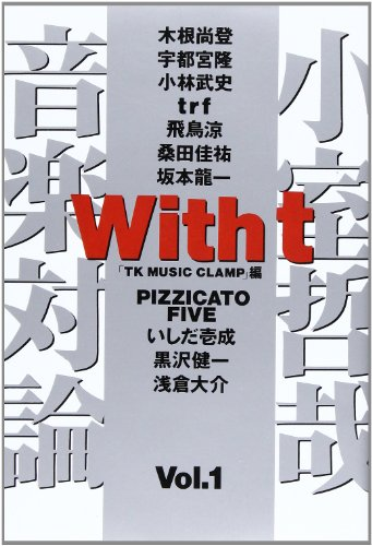 With t―小室哲哉音楽対論〈Vol.1〉の詳細を見る