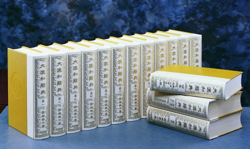 大漢和辞典 全15巻セット 別巻『語彙索引』付の詳細を見る