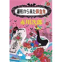 湖底から来た吸血鬼(吸血鬼はお年ごろシリーズ) (集英社文庫)
