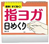 指ヨガ 日めくり ([カレンダー])