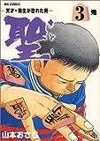 聖―天才・羽生が恐れた男 (3) (ビッグコミックス)