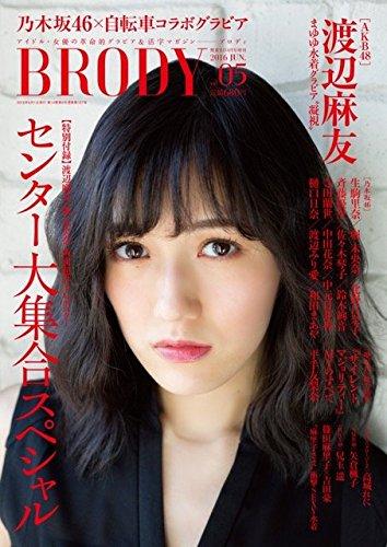 BRODY (ブロディ) Vol.5 懸賞なび 2016年6月号増刊