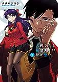 犬神さんと猿飛くんは仲が悪い。(2) (角川コミックス・エース)