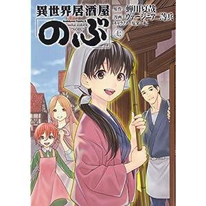 異世界居酒屋「のぶ」 (7) (角川コミックス・エース)