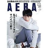 AERA (アエラ) 2017年 11/27 号 [雑誌]