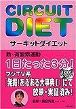 サーキットダイエット [DVD付] amazon