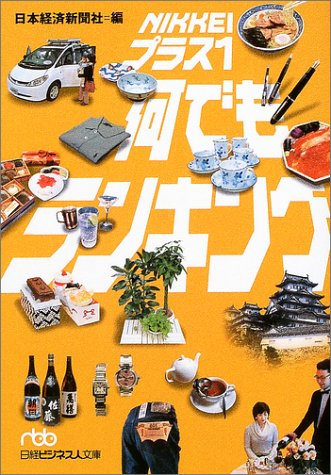 NIKKEIプラス1何でもランキング (日経ビジネス人文庫)