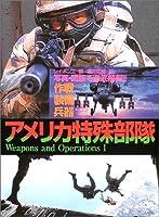 アメリカ特殊部隊―写真・図版で徹底解剖!!作戦・装備・兵器 (Weapons and operations)