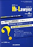 月刊 Hi Lawyer (ハイローヤー) 2009年 04月号 [雑誌]