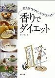 香りでダイエット-好きな香りでむくまない、太らない体になる (池田書店のアロマテラピーシリーズ)