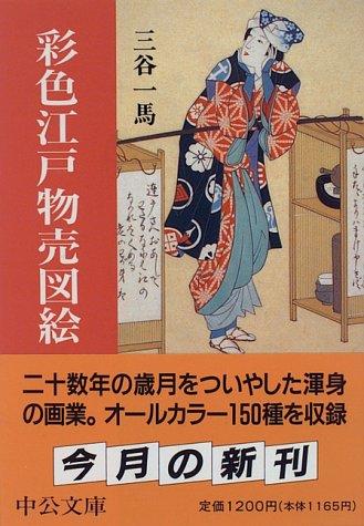 彩色江戸物売図絵 (中公文庫)の詳細を見る