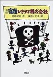 新版 宿題ひきうけ株式会社 (新・名作の愛蔵版)