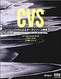 CVSによるオープンソース開発
