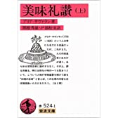 美味礼讃 (上) (岩波文庫 赤 524-1)