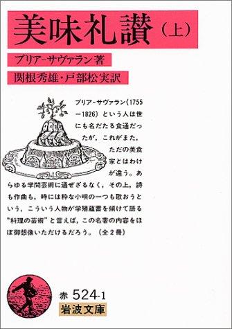 美味礼讃 (上) (岩波文庫 赤 524-1)の詳細を見る